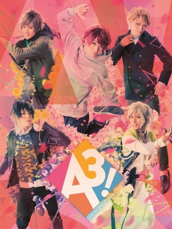 【DVD】舞台 MANKAI STAGE『A3!』~SPRING & SUMMER 2018~ 初演特別限定版