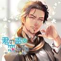 【データ販売】君の声に恋してる 柳-yanagi-(ドラマCD音声)の画像