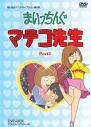 【DVD】TV まいっちんぐマチコ先生 DVD-BOX PART3の画像