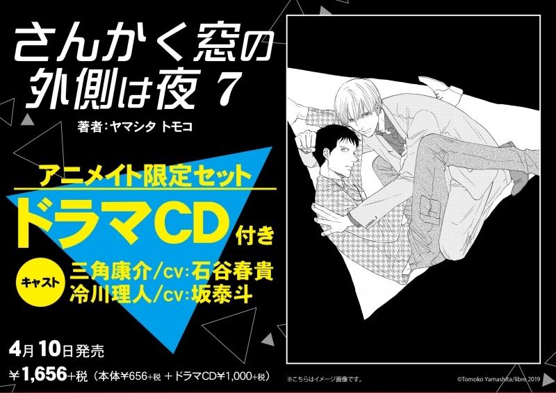 【コミック】さんかく窓の外側は夜(7) アニメイト限定セット【ドラマCD付き】