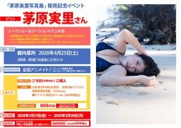 「茅原実里写真集」発売記念イベント画像