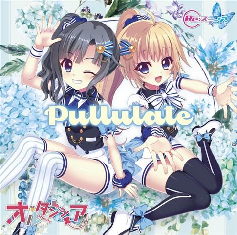 【アルバム】Re:ステージ! オルタンシア Pullulate 通常盤