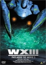 【DVD】劇場版 WXIII 機動警察パトレイバー SPECIAL EDITIONの画像