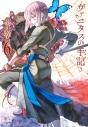 【コミック】ヴァニタスの手記(6)の画像