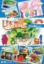 【DVD】TV ふるさと再生 日本の昔ばなし 花さか爺さんの画像