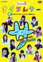 【DVD】TV すイエんサー Season3 「サ」の巻 体にまつわるいろんなギモンを解決だぁ~!の画像