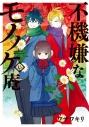 【コミック】不機嫌なモノノケ庵(15)の画像