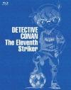 【Blu-ray】劇場版 名探偵コナン 11人目のストライカー スペシャル・エディション 初回生産限定版の画像