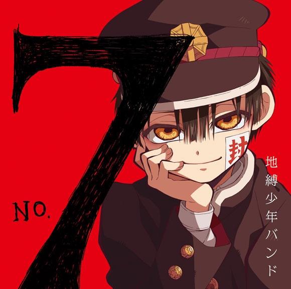 【主題歌】TV 地縛少年花子くん OP「No.7」/地縛少年バンド 初回盤