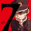 【主題歌】TV 地縛少年花子くん OP「No.7」/地縛少年バンド 初回盤の画像