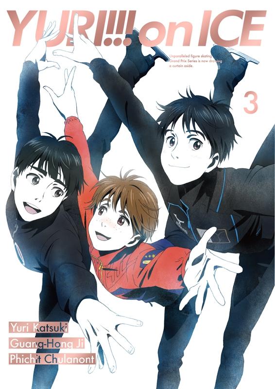 【DVD】TV ユーリ!!! on ICE 3