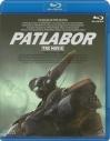 【Blu-ray】劇場版 機動警察パトレイバーの画像