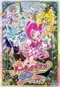 【Blu-ray】映画 ハートキャッチプリキュア! 花の都でファッションショー・・・ですか!? 特装版の画像