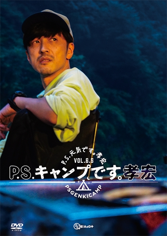 【DVD】P.S.キャンプです。孝宏