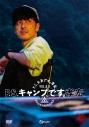 【DVD】P.S.キャンプです。孝宏の画像