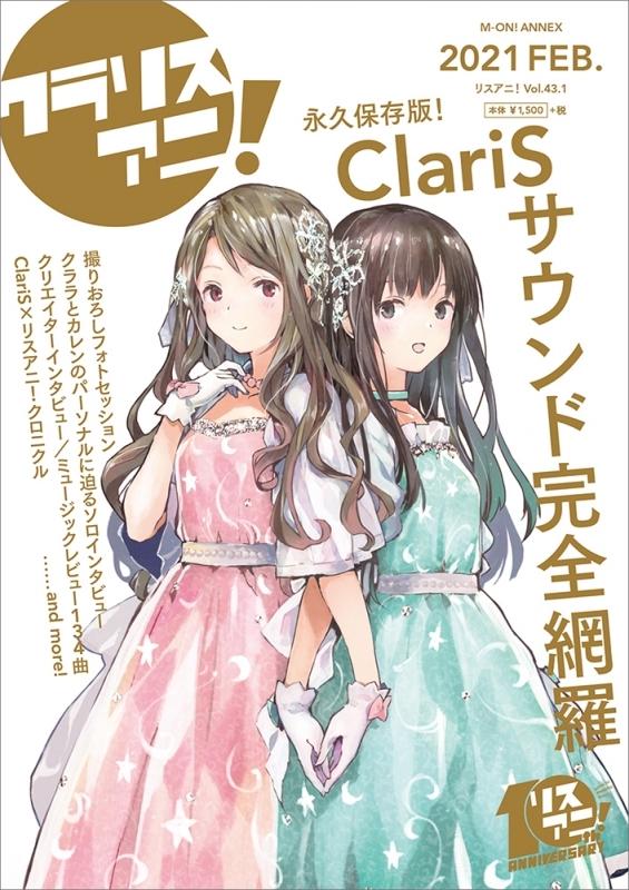 """【ムック】リスアニ!Vol.43.1 ClariS音楽大全""""クラリスアニ!"""""""