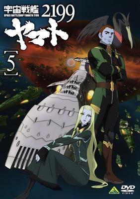 【DVD】OVA 宇宙戦艦ヤマト2199 5