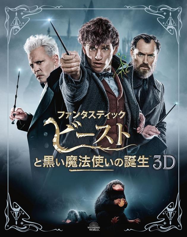 【ポイント還元(10%)】【Blu-ray】映画 ファンタスティック・ビーストと黒い魔法使いの誕生 3D&2Dエクステンデッド版ブルーレイセット