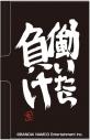 【グッズ-名刺ケース】アイドルマスター シンデレラガールズ 双葉杏の『働いたら負け』名刺ケースの画像