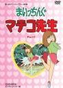 【DVD】TV まいっちんぐマチコ先生 DVD-BOX PART1の画像