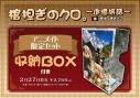 【コミック】棺担ぎのクロ。~追憶旅話~ アニメイト限定セット【収納BOX付き】の画像