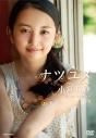【DVD】小宮有紗 ナツユメの画像