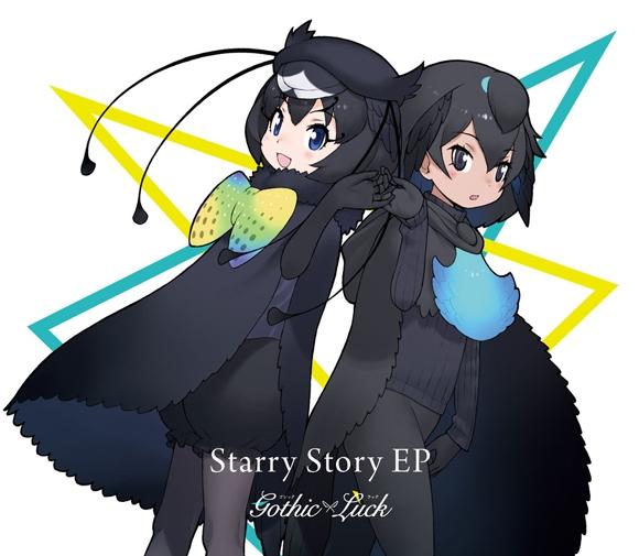 TV けものフレンズ2 ED「星をつなげて」収録 Starry Story EP/Gothic×Luck 完全生産限定けものフレンズ盤