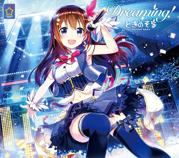 【アルバム】ときのそら/Dreaming! 初回限定盤