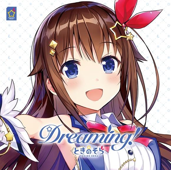 【アルバム】ときのそら/Dreaming! 通常盤