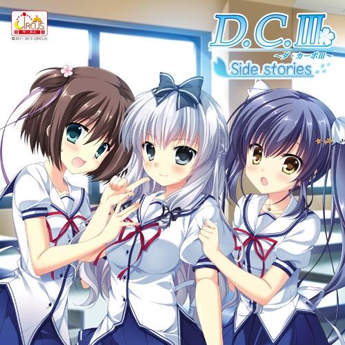 【ドラマCD】ドラマCD D.C.III ~ダ・カーポIII~ サイドストーリーズ 第四巻