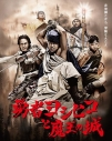 【Blu-ray】TV 勇者ヨシヒコと魔王の城 Blu-ray BOXの画像