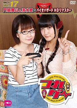 【DVD】つれゲーVol.17 門脇舞以&清水愛×バイオハザードHDリマスター