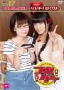 【DVD】つれゲーVol.17 門脇舞以&清水愛×バイオハザードHDリマスターの画像