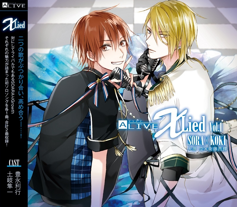 【キャラクターソング】ALIVE X Lied vol.1 空&昂輝 (CV.豊永利行&土岐隼一)