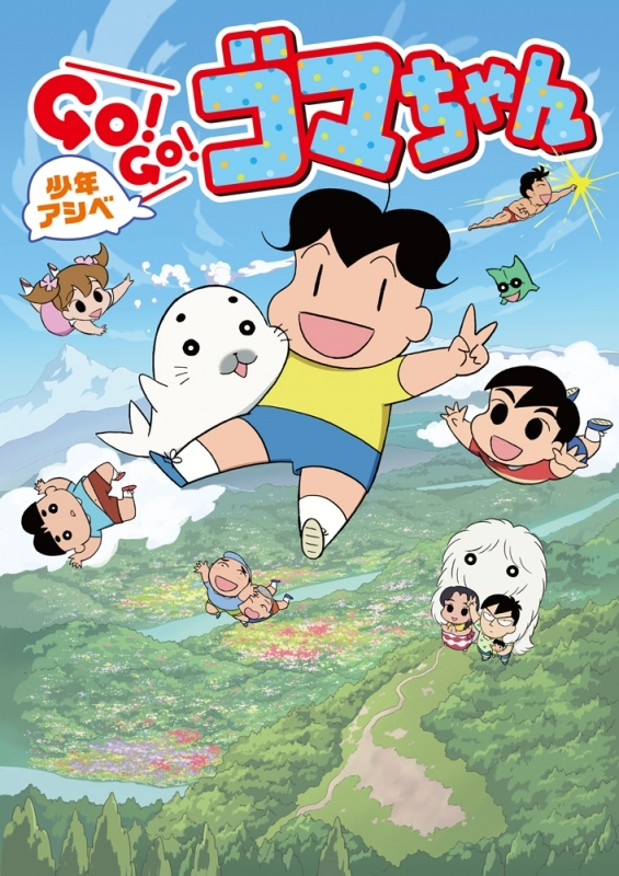 【DVD】TV 少年アシベ GO!GO!ゴマちゃん DVD-BOX vol.4