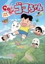 【DVD】TV 少年アシベ GO!GO!ゴマちゃん DVD-BOX vol.4の画像
