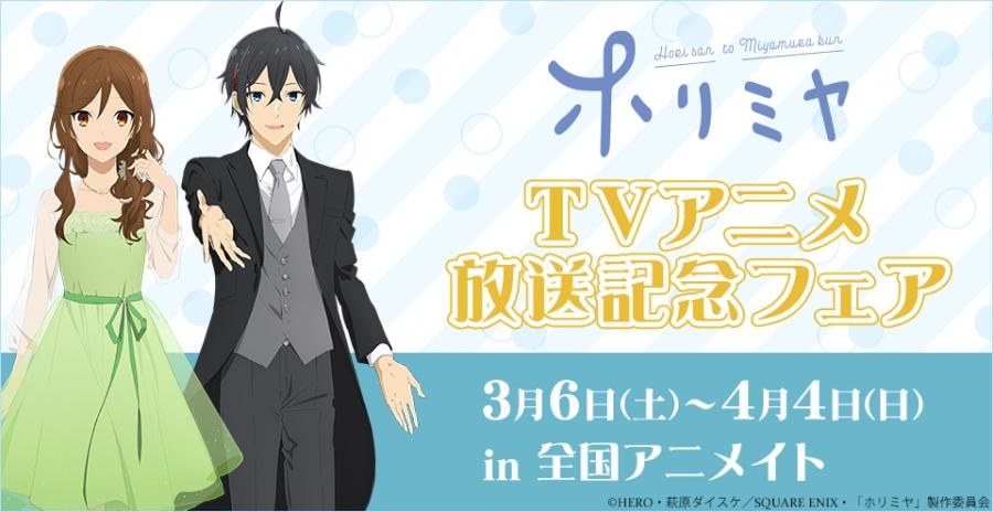 ホリミヤTVアニメ放送記念フェア
