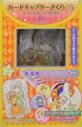 【その他(書籍)】カードキャプターさくら クリアカード編 スペシャルグッズBOX(3)の画像