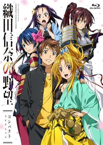 【Blu-ray】織田信奈の野望Blu-rayコンパクトコレクション