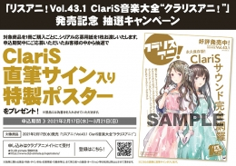 """「リスアニ!Vol.43.1 ClariS音楽大全""""クラリスアニ!""""」発売記念 抽選キャンペーン画像"""