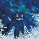 【アルバム】Suara/星灯 通常盤の画像