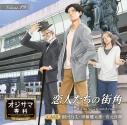 【ドラマCD】オジサマ専科 Vol.19 恋人たちの街角 Walking around town 通常盤の画像