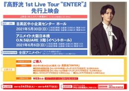 """『高野洸 1st Live Tour """"ENTER""""』先行上映会画像"""