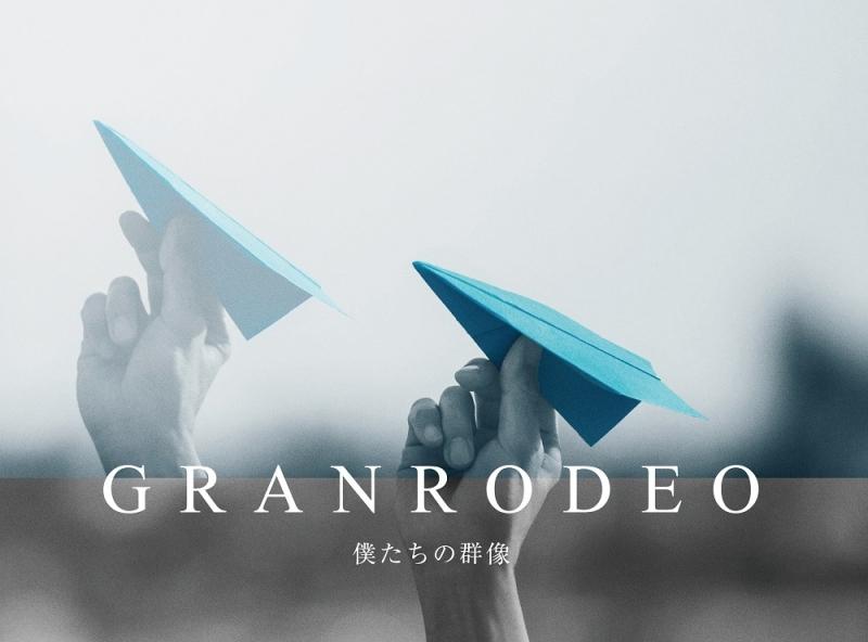 【アルバム】GRANRODEO/僕たちの群像 初回限定盤