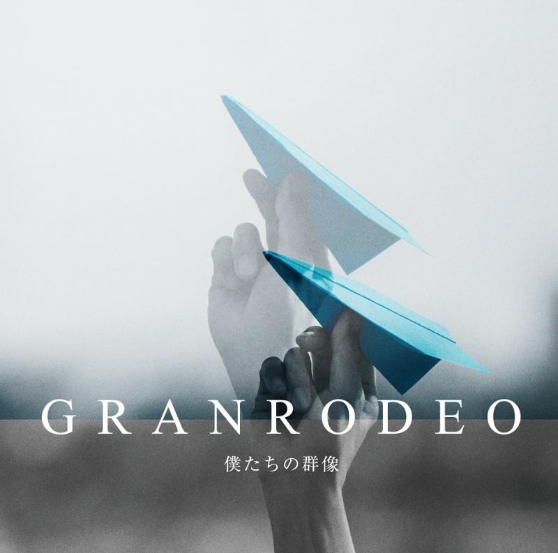 【アルバム】GRANRODEO/僕たちの群像 通常盤