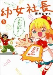 【ポイント還元版( 6%)】【コミック】幼女社長 1~3巻セット