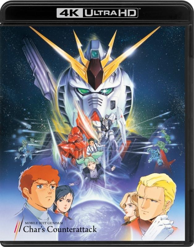 【Blu-ray】劇場版 機動戦士ガンダム 逆襲のシャア 4KリマスターBOX 特装限定版