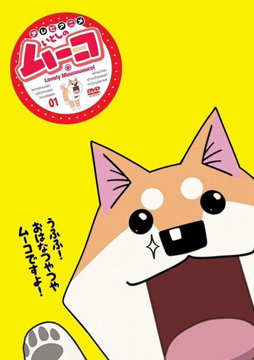 【DVD】TV いとしのムーコ 01