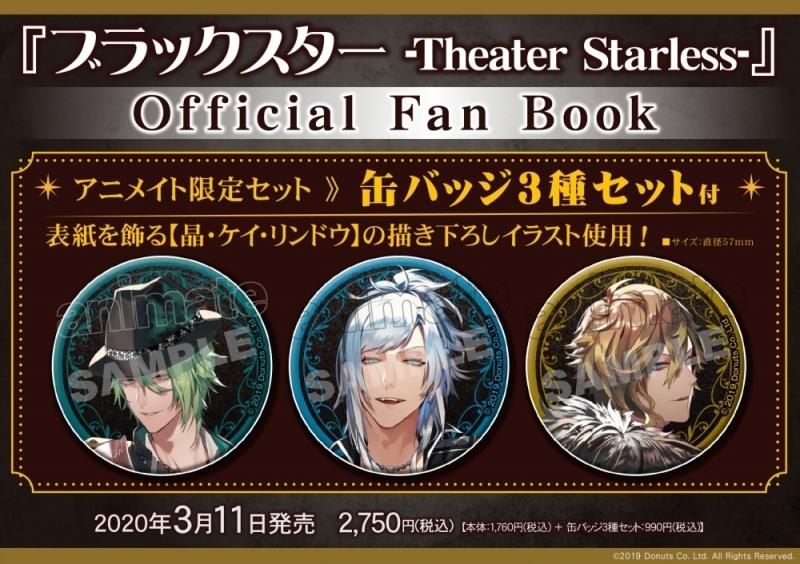 【ムック】『ブラックスター -Theater Starless-』Official Fan Book アニメイト限定セット【缶バッジ3種セット付き】