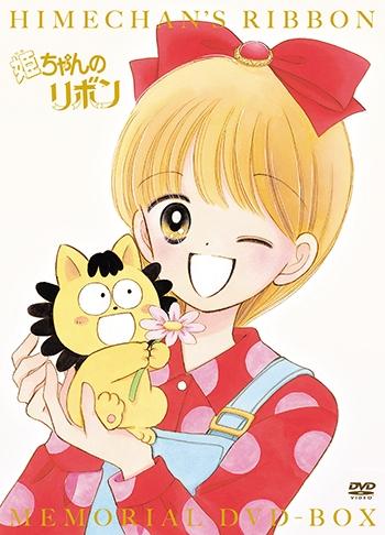 【DVD】TV 姫ちゃんのリボン メモリアル DVD-BOX